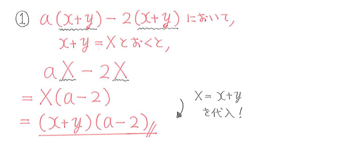 中3 数学176 例題①の答え