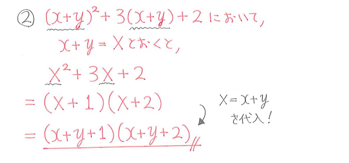中3 数学176 例題②の答え