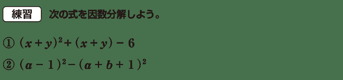 中3 数学176 練習