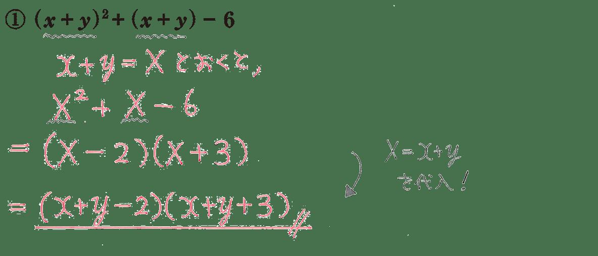 中3 数学176 練習①の答え