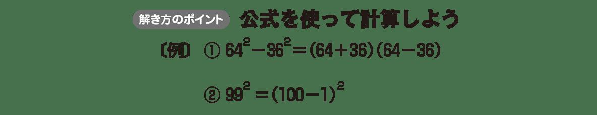 中3 数学177 ポイント