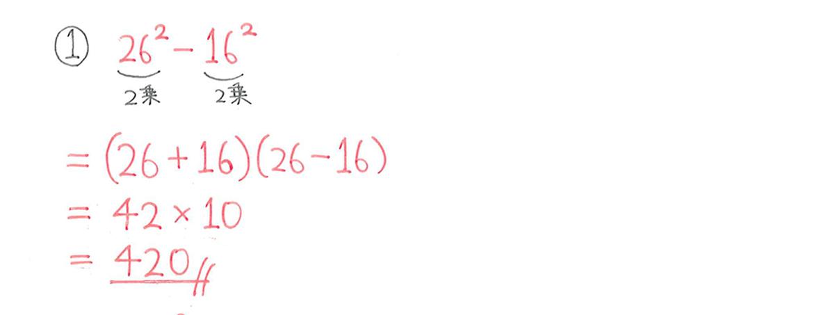 中3 数学177 例題①の答え