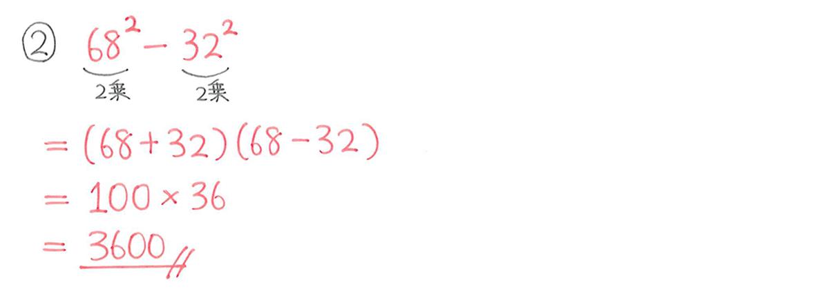 中3 数学177 例題②の答え