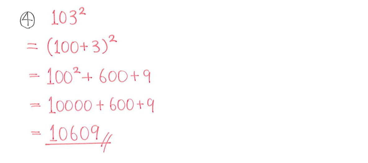 中3 数学177 例題④の答え