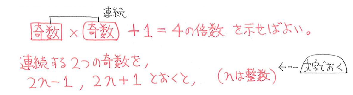中3 数学179 例題 答え 3行目まで