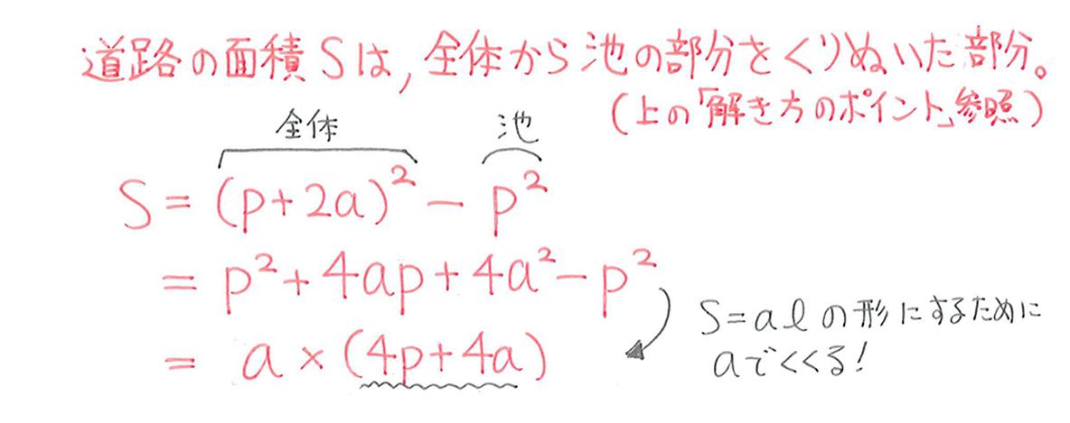 中3 数学180 例題の答え 5行目まで