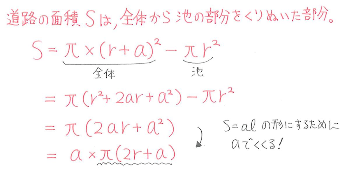 中3 数学180 練習の答え 6行目まで