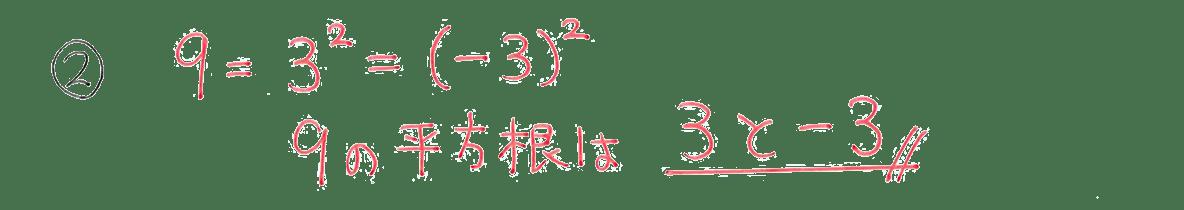 中3 数学181 例題②の答え