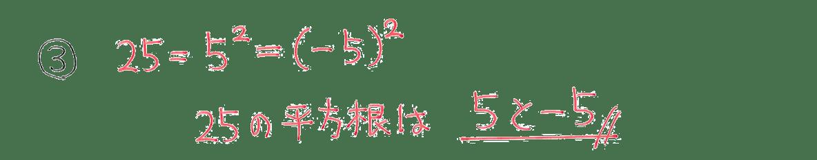 中3 数学181 例題③の答え