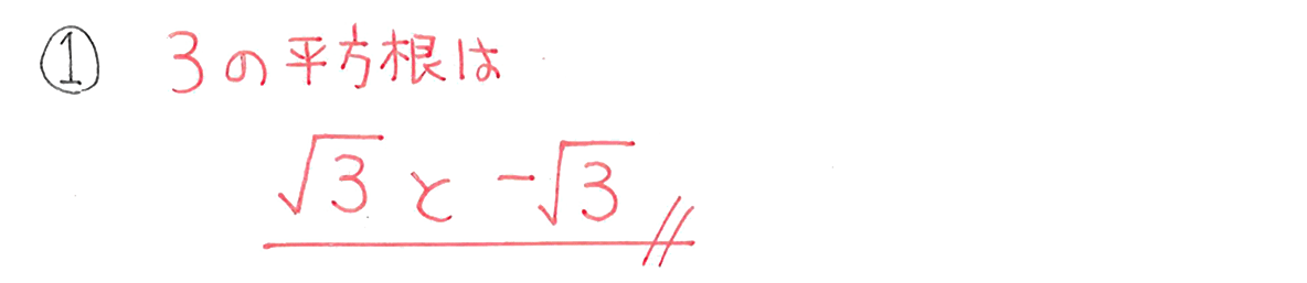 中3 数学182 例題①の答え