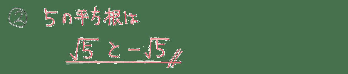 中3 数学182 例題②の答え