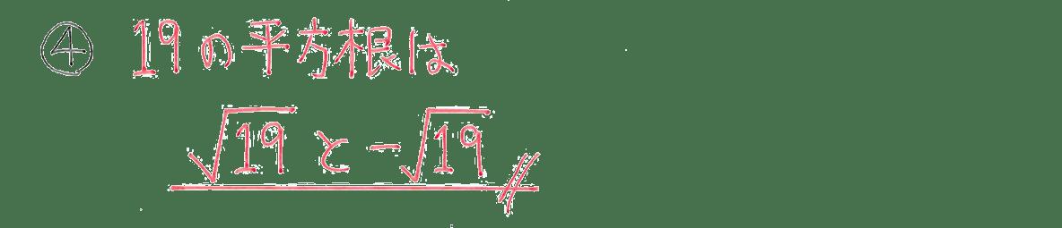 中3 数学182 例題④の答え