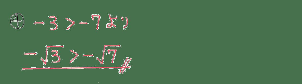 中3 数学184 例題④の答え