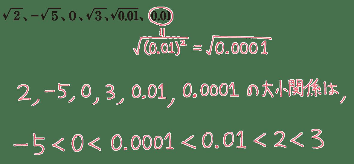 中3 数学184 練習 解答 問題の数入り 下から3行目まで