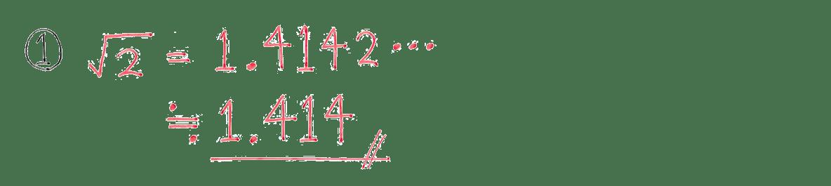 中3 数学186 例題①の答え