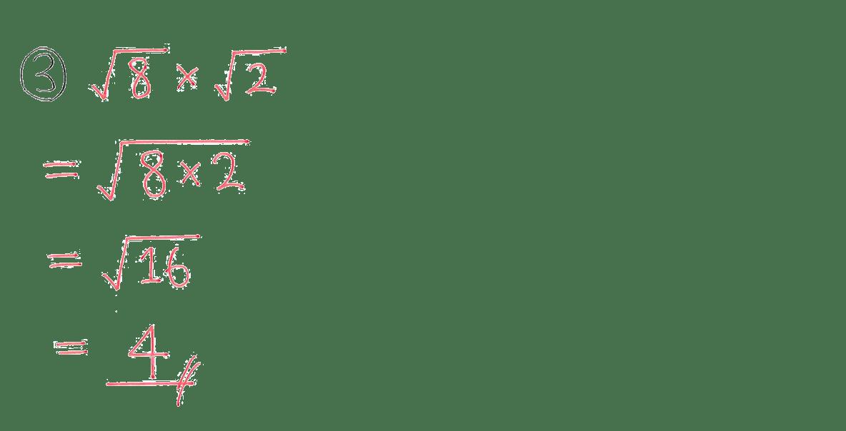 中3 数学187 例題③の答え