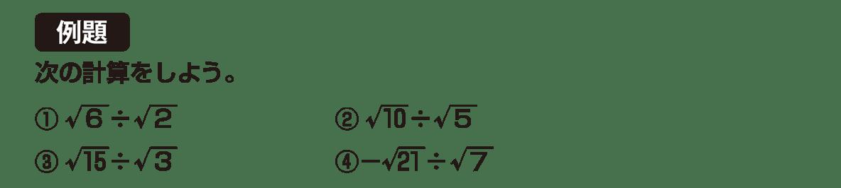 中3 数学188 例題