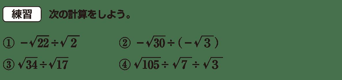 中3 数学188 練習