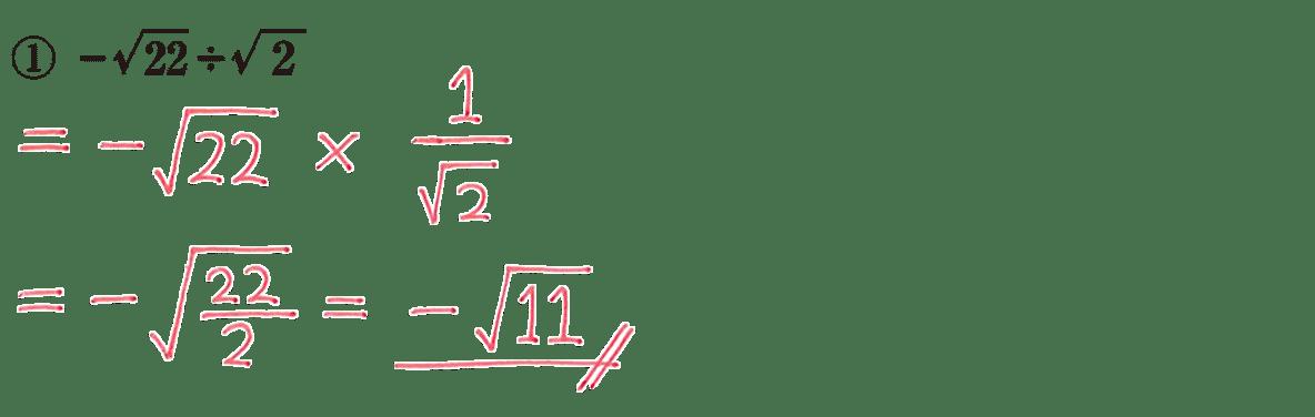 中3 数学188 練習①の答え