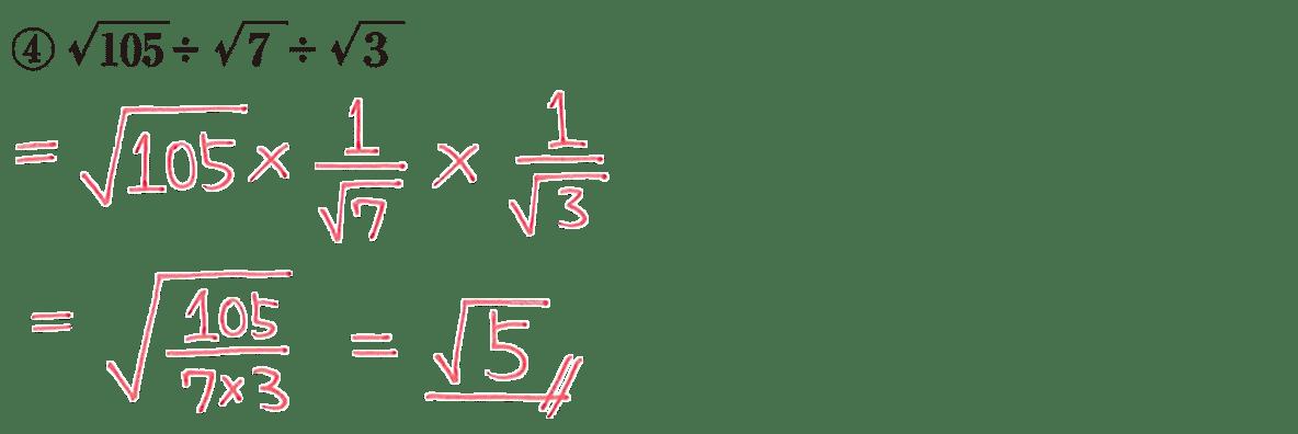 中3 数学188 練習④の答え