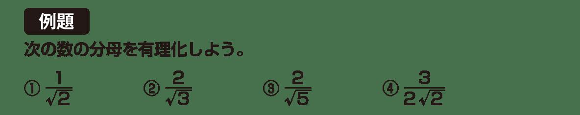 中3 数学191 例題