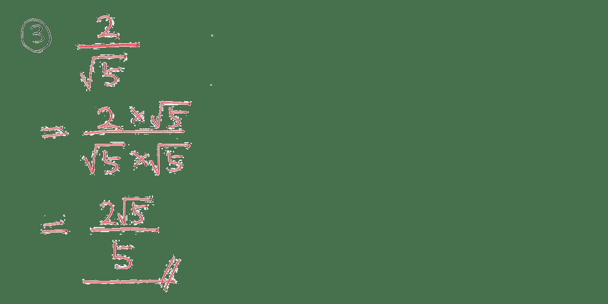 中3 数学191 例題③の答え