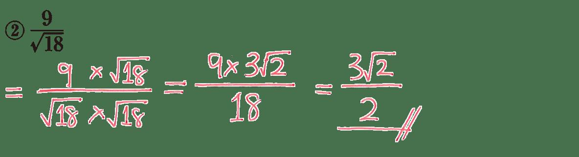 中3 数学191 練習②の答え