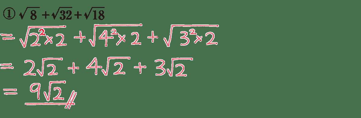 中3 数学193 練習①の答え