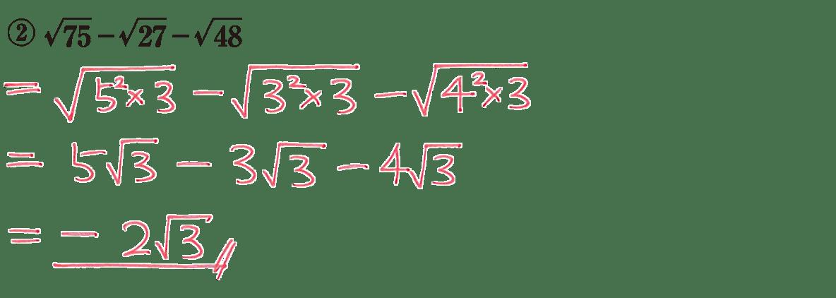 中3 数学193 練習④の答え