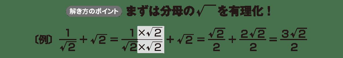 中3 数学194 ポイント