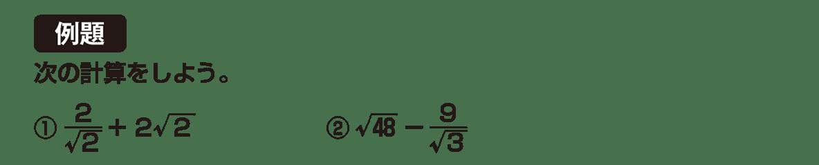 中3 数学194 例題