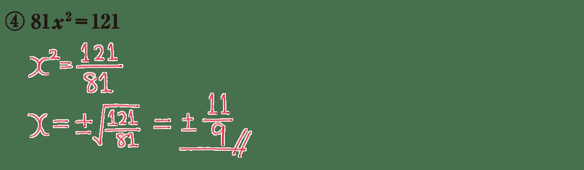 中3 数学196 練習④の答え