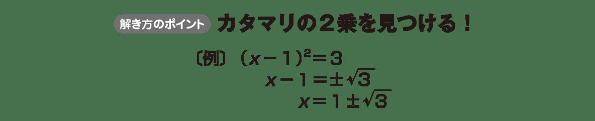 中3 数学197 ポイント