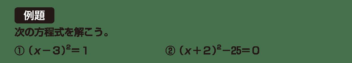 中3 数学197 例題