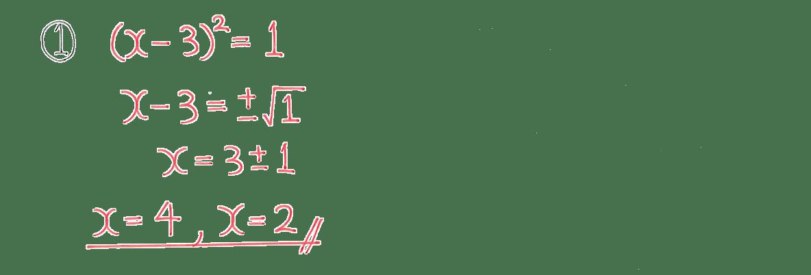 中3 数学197 例題①の答え