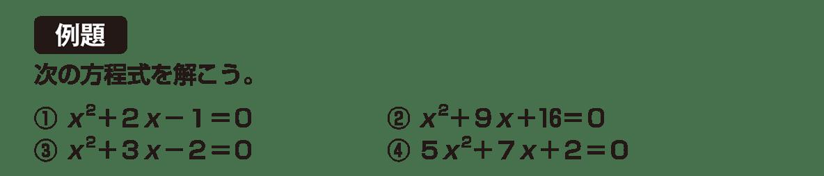 中3 数学198 例題