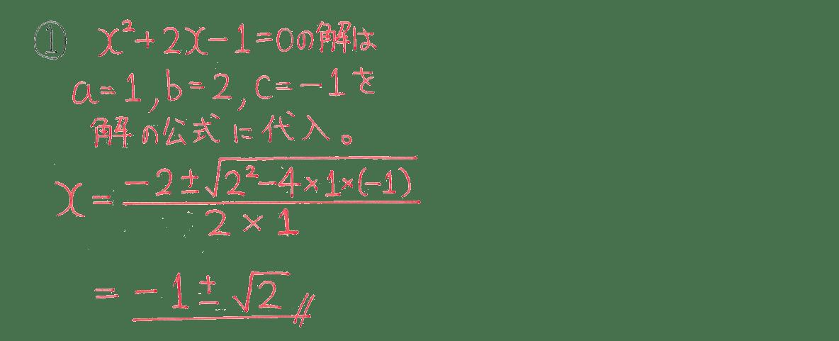 中3 数学198 例題①の答え