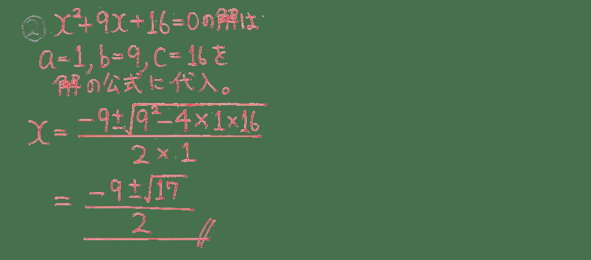 中3 数学198 例題②の答え