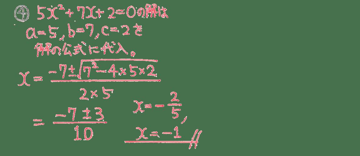 中3 数学198 例題④の答え