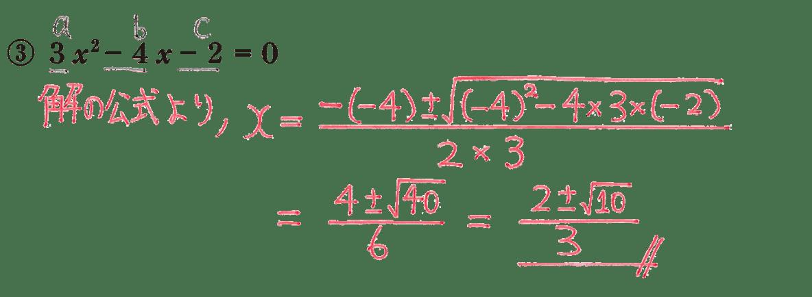 中3 数学199 例題③の答え