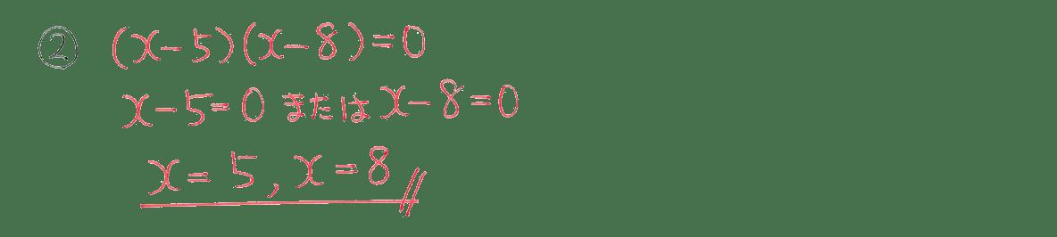 中3 数学199 例題②の答え