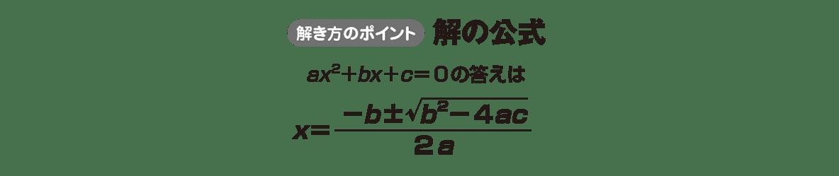 中3 数学198 ポイント(解の公式)