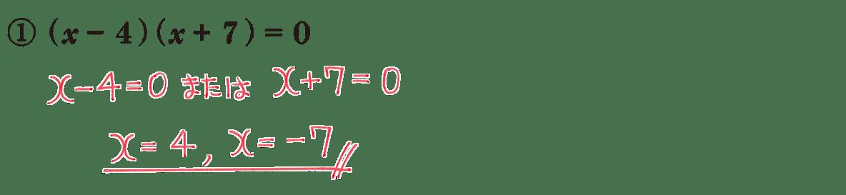 中3 数学199 練習①の答え