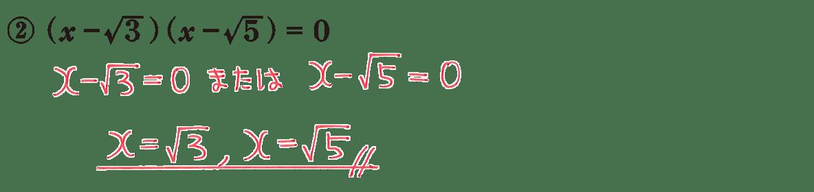 中3 数学199 練習②の答え