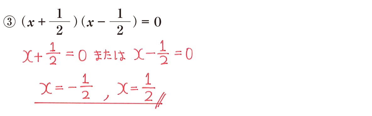 中3 数学199 練習③の答え