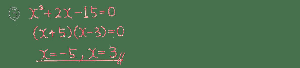 中3 数学200 例題③の答え
