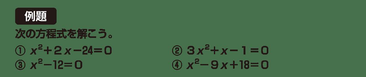 中3 数学201 例題