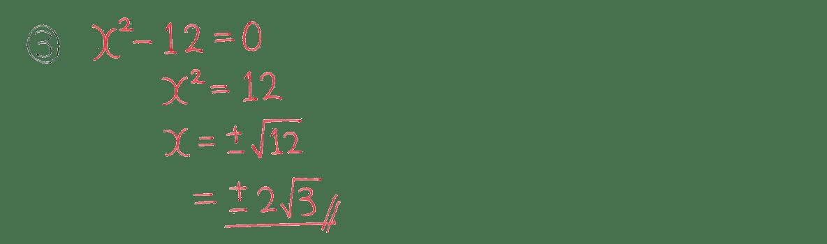 中3 数学201 例題③の答え