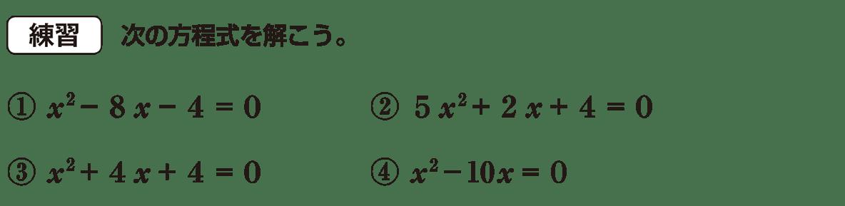 中3 数学201 練習