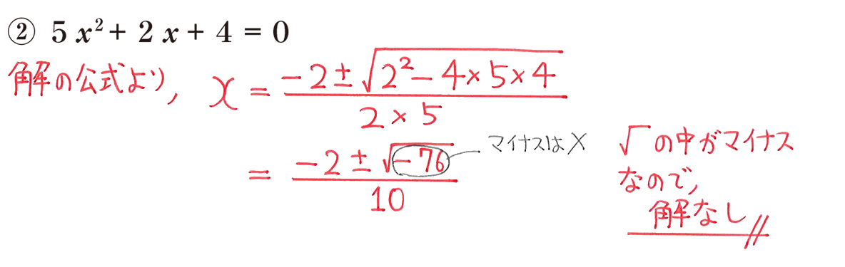 中3 数学201 練習②の答え